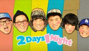 2 Days 1 Night
