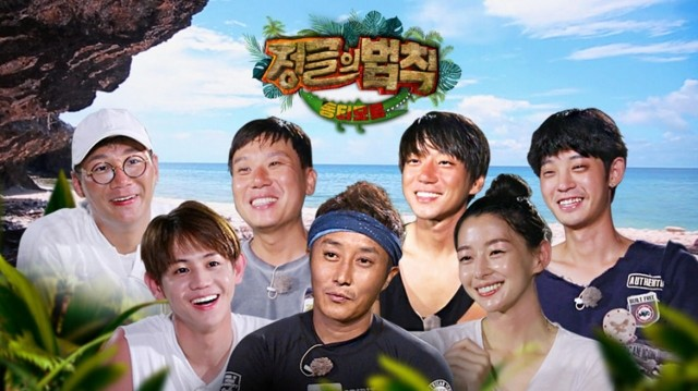 Law of Jungle